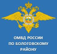 http://bologoe-omvd.ucoz.ru/